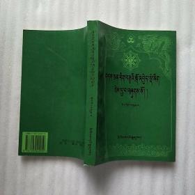 集学论(藏文版) 【内页干净】