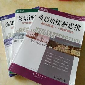 英语语法新思维全系列(全三册)