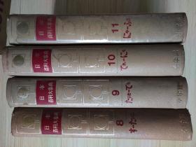 日本百科大事典1/2/3/4册四本合售  日文原版书    详细请看图