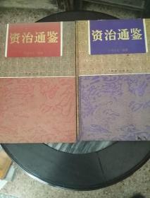 中国古典名著:资治通鉴(上中册)