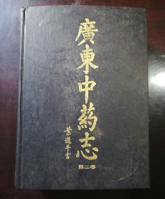 广东中药志 第二卷