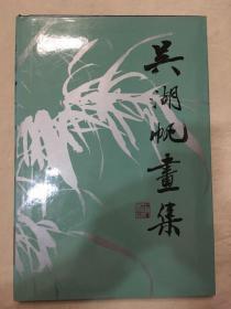 吴湖帆画集(8开精装)90年2印