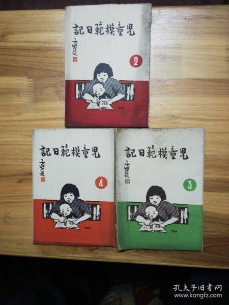 民国版:儿童模范日记( 2 3 4计三册)1947年初版
