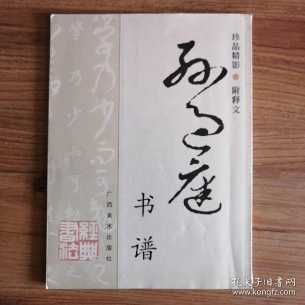 孙过庭书谱·附释文