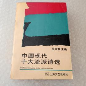 中国十大流派诗选.