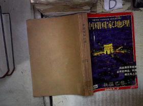 中国国家地理  2001 7-12  自制合订本 。