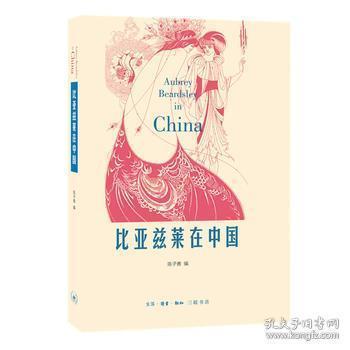 比亚兹莱在中国