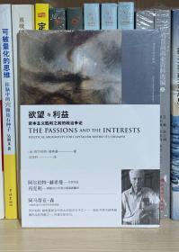 欲望与利益:资本主义走向胜利前的政治争论(全新塑封)
