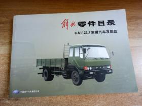 解放零件目录CA1122J军用汽车及底盘