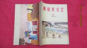 解放军文艺(1973年第11期)