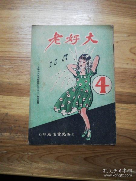 民国版: 大好老(第四册)1939年初版