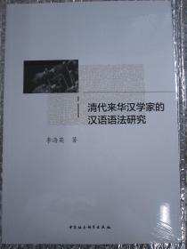 清代来华汉学家的汉语语法研究