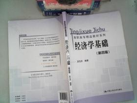 高职高专精品教材系列:经济学基础(第4版)