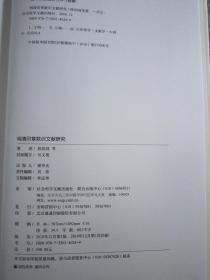 明清印章款识文献研究【精】