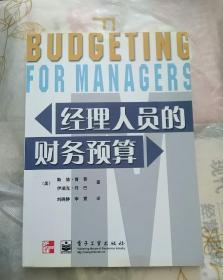经理人员的财务预算