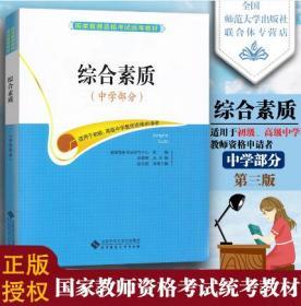 国家教师资格考试统考教材:综合素质(中学部分 2015最新版)