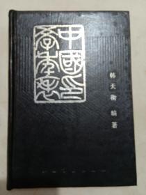 中国印学年表(精装)