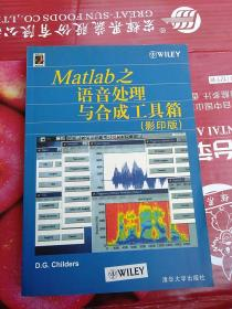 Matlab之语音处理与合成工具箱影印版