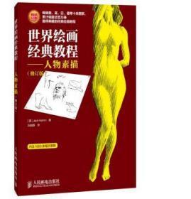 世界绘画经典教程人物素描 Jack Hamm 人民邮电出版社 97871