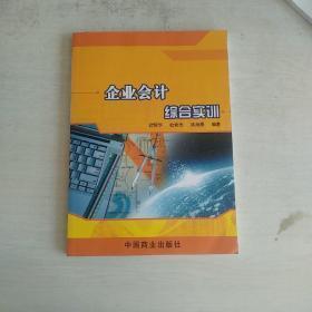 企业会计综合实训 9787504485816