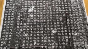 世界文化遗产《大唐碑》原拓