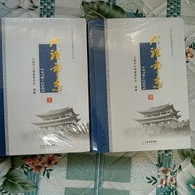 大理市志上下(1998一2005)未开封包装