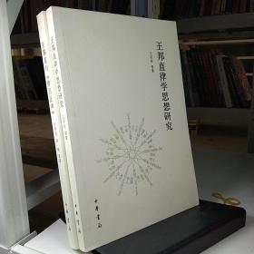 王邦直律学思想研究9787101110517+王邦直与《律吕正声》9787101110500二册合售
