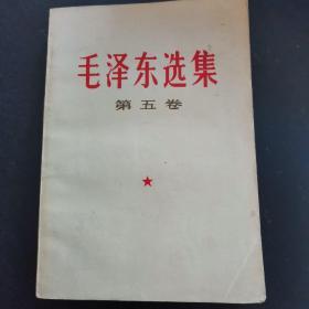 毛泽东选集 第五卷(山东人民出版社重印1977年4月第1版,第1次印刷)