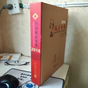 河南统计年鉴2018