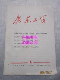 """广东工运:1984年第4期总第60期——在改革中加强""""职工之家""""的建设"""