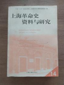 上海革命史资料与研究. 14