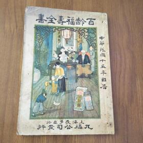 民国15年版 百龄福寿全书(百龄机)书内民国15年日历