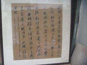 林剑丹书法(保真)