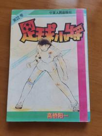 宁夏版  足球小将   第22卷