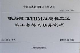 铁路隧道TBM及超长工区施工等补充预算定额 15113.6116 中国铁路经济规划研究院有限公司 中铁二院工程集团有限责任公司 中国铁道出版社