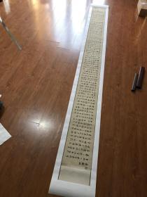 文征明 赤壁赋八十九岁书。纸本大小25.8*306.75厘米。宣纸原色微喷印制,按需印制不支持退货