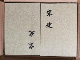 宋史(全四十册)