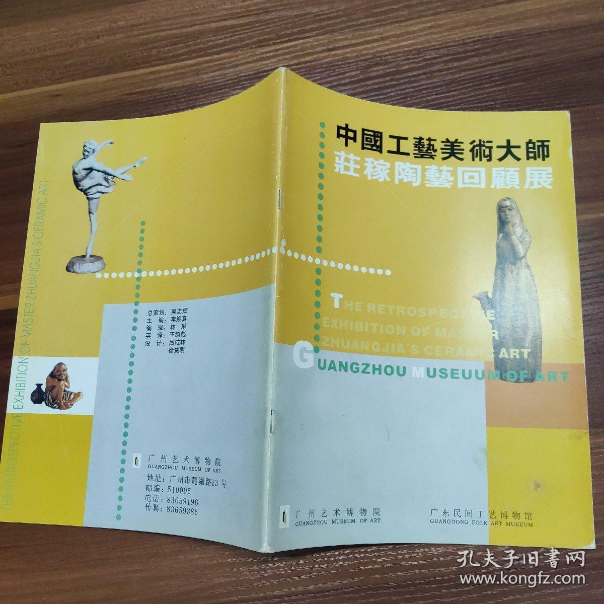 中国工艺美术大师庄稼陶艺回顾展--大16开