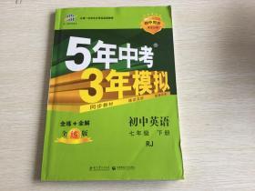 初中英语 七年级下册 RJ(人教版)2017版初中同步课堂必备 5年中考3年模拟