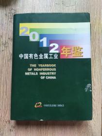 中国有色金属工业年鉴 2012(一版一印印3000册)