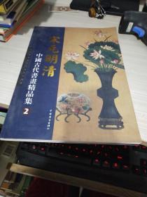 宋元明清 中国古代书画精品集2