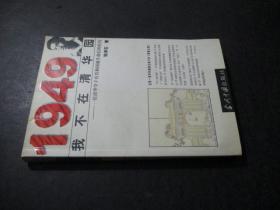 1949我不在清华园:一位清华学子在共和国诞生前后的经历 签赠本