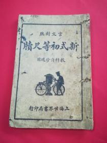 民国17年 教科自修适用:言文对照新式初等尺牍(全一册)