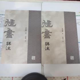 訄书详注(全二册)