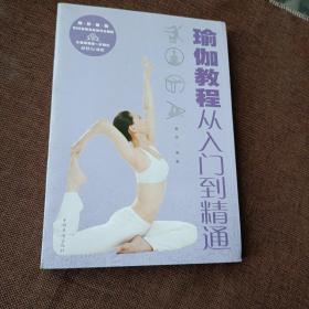 瑜伽教程:从入门到精通(平未翻,库存书自然旧)