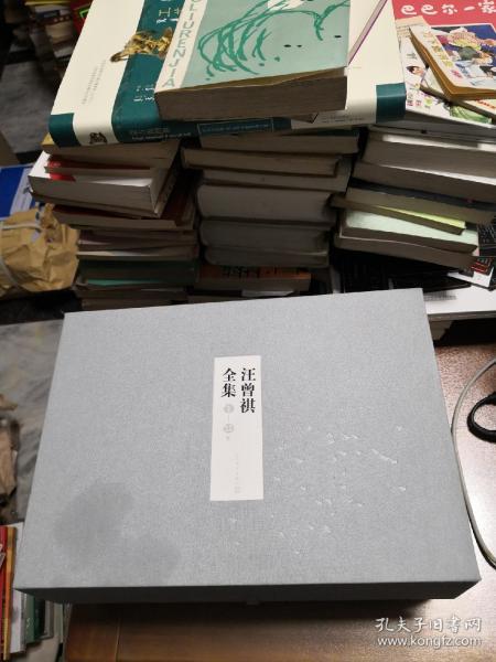 汪曾祺全集   (全12卷,布面精装)