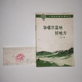 小学生文库.地理丛书《准噶尔盆地好地方》1965年一版.附购书老发票一张