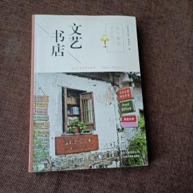 旅行邂逅文艺范儿  文艺书店(平未翻,1版1次,内附多幅彩色插图)