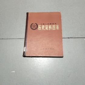 中国人民解放军历史资料图集5解放战争图集中