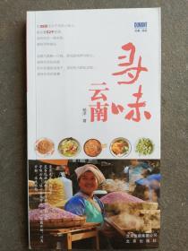 寻味云南 杨洋 著 / 北京出版社